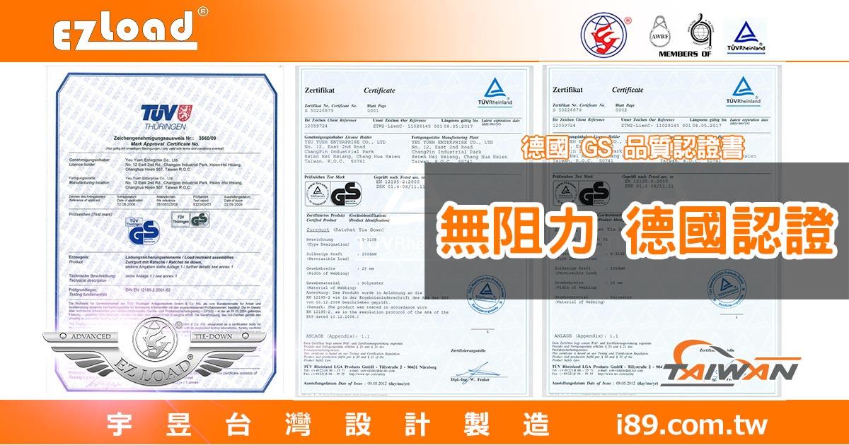 宇昱無阻力手拉器通過GS認證