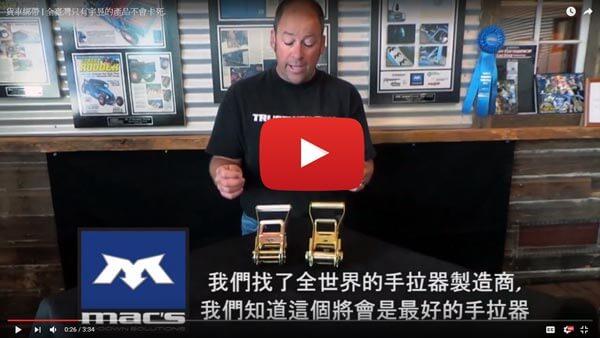 棘輪貨物固定帶影片教學