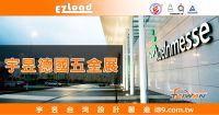 德國科隆五金展-宇昱實業股份有限公司