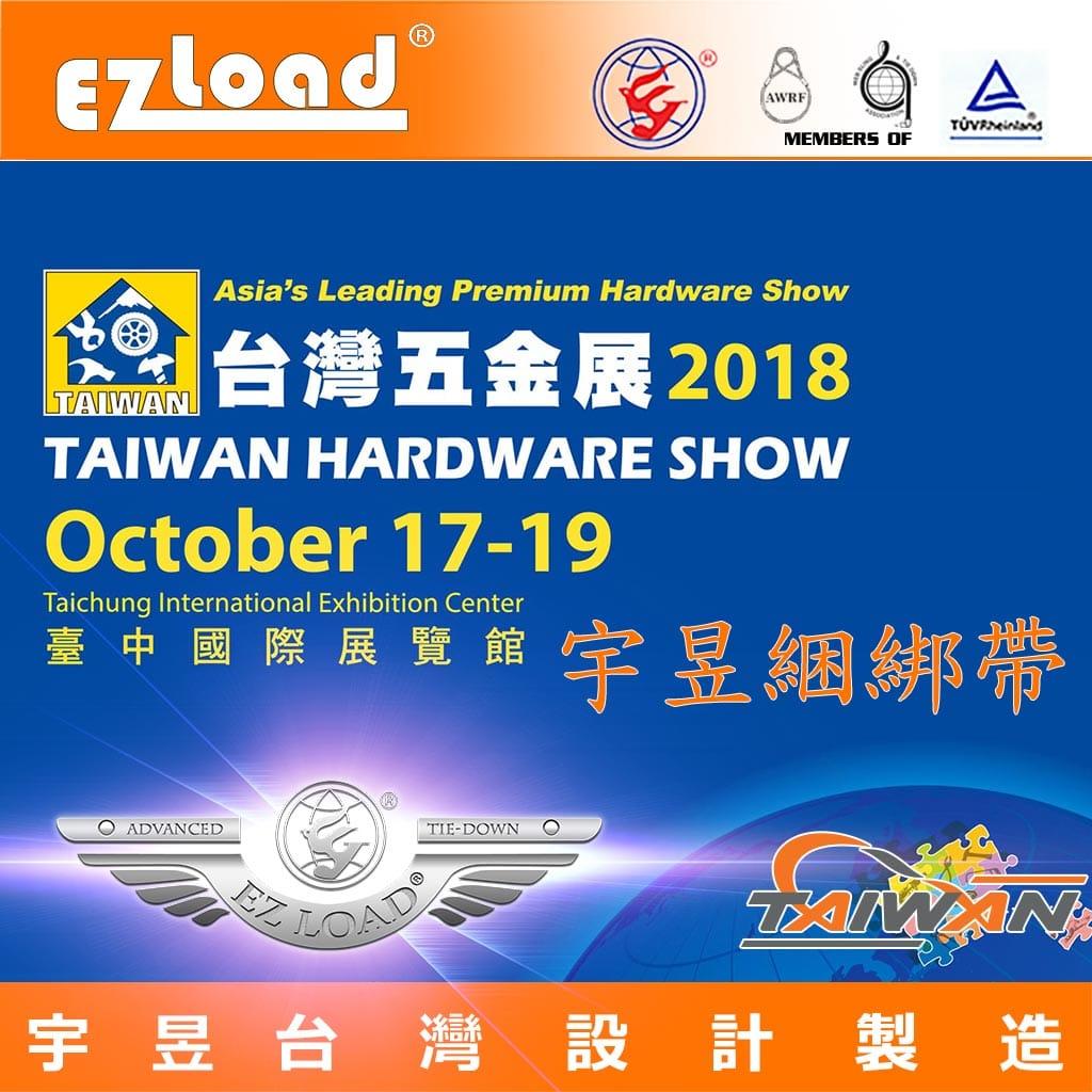 2018 台灣五金展 Taiwan Hardware Show