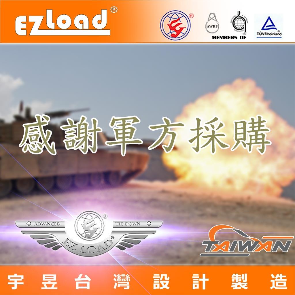 感謝軍方採購宇昱台灣製造 棘輪束帶