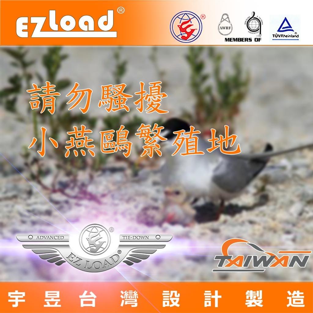 彰濱工業區-請勿騷擾小燕鷗繁殖地