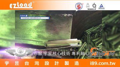 宇昱手拉器軸心專利製程